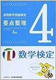 実用数学技能検定要点整理数学検定4級