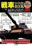 戦車パーフェクトBOOK―ティーガー、パンターから最新ミサイルシステムまで591