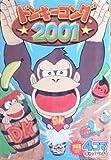ドンキーコング2001 (火の玉ゲームコミックシリーズ―4コマギャグバトル)
