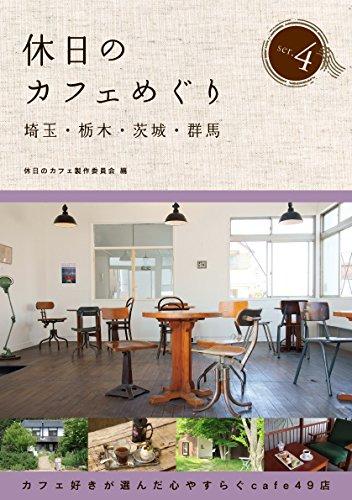 休日のカフェめぐり埼玉・栃木・茨城・群馬4