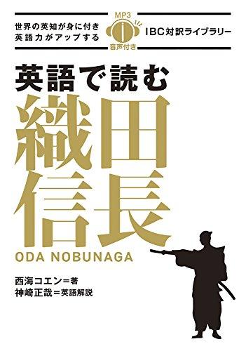 MP3 CD付 英語で読む織田信長 Oda Nobunaga【日英対訳】 (IBC対訳ライブラリー)