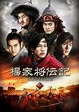 楊家将伝記(ようかしょうでんき) 兄弟たちの乱世 DVD-BOX2