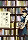 図書館の主 (芳文社コミックス)