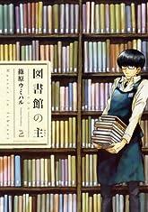 図書館の主2