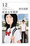 死者の学園祭 / 赤川 次郎 のシリーズ情報を見る