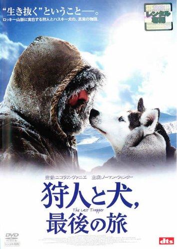 狩人と犬、最後の旅 [DVD]