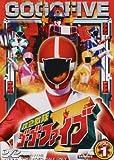 救急戦隊ゴーゴーファイブ Vol.1 [DVD]