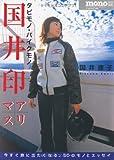 国井印アリマス―タビモノ・バイクモノ (ワールド・ムック (465))