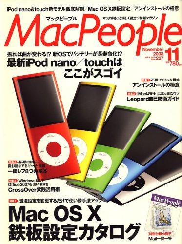 Mac People (マックピープル) 2008年 11月号 [雑誌]