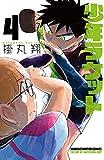 少年ラケット(4): 少年チャンピオン・コミックス