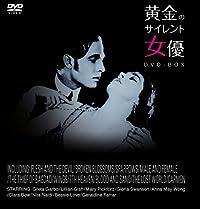 黄金のサイレント女優 DVD-BOX