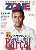 サッカーマガジンZONE 2014年 03月号 [雑誌]