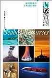 海底資源―海洋国日本の大きな隠し財産
