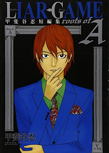 LIAR GAME roots of A 甲斐谷忍短編集