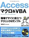 速効! ビジネスPC Access マクロ&VBA 職場ですぐに役立つテクニック&サンプル [Access2013/2010/2007対応]