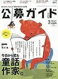 公募ガイド 2016年 03 月号 [雑誌]