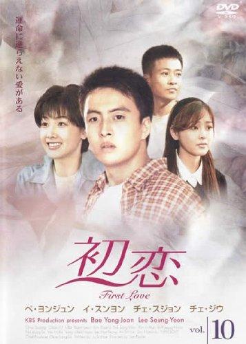 初恋 10(第28話 第30話)
