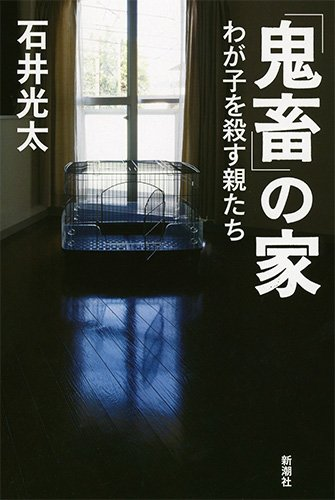 事実と向き合った時に引っかかるもの、そこに事件の深い闇がある 清水 潔 ✕ 石井 光太