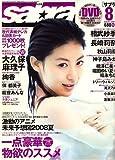 sabra (サブラ) 2008年 08月号 [雑誌]