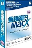 乗換案内MacX(2012/7)