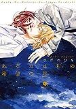 あなたは私の希望の星 (IDコミックス GATEAUコミックス)