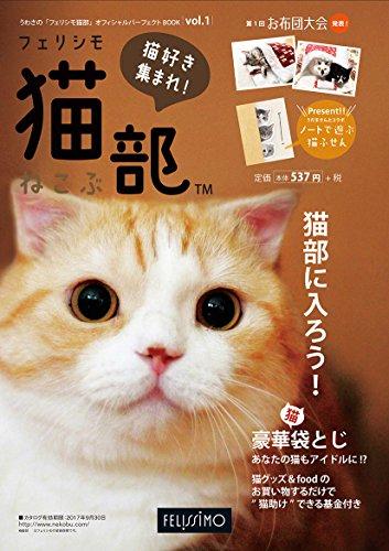 「フェリシモ猫部」オフィシャルパーフェクトBOOK Vol.1