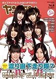 ヤンヤン VOL.18 (2010 FEBRUARY)―ポップアイドルCLOSE UPマガジン (ロマンアルバム)