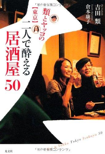 類とヤッコの東京二人で酔える居酒屋50