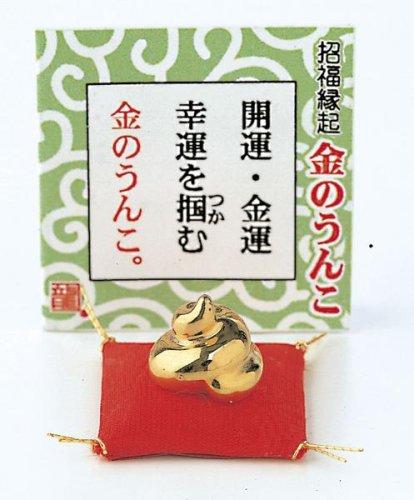 開運金運 金のうんこ 磁器 龍虎謹製019-0123