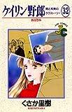 ケイリン野郎(32) (ジュディーコミックス)