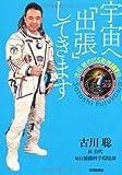 宇宙へ「出張」してきます  —古川聡のISS勤務167日—