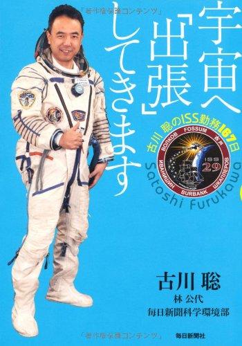 宇宙へ「出張」してきます ―古川聡のISS勤務167日―
