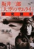坂井三郎『大空のサムライ』研究読本