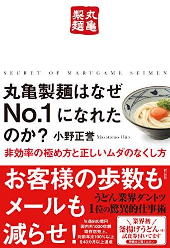 ネタリスト(2018/10/18 15:00)丸亀製麺のピンチを救った、超高額「肉盛りうどん」の奇跡
