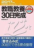 教職教養30日完成 (2017年度版 教員採用試験対策 PassLine突破シリーズ1)
