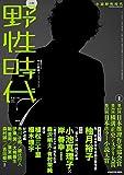 小説 野性時代 第152号 (KADOKAWA文芸MOOK 154)