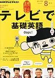 NHK テレビ テレビで基礎英語 2012年 08月号 [雑誌]