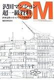 沢田マンション超一級資料—世界最強のセルフビルド建築探訪