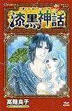 ークロノスー漆黒の神話 7 (ボニータコミックス)