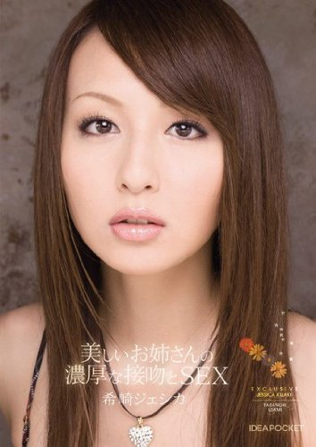 [希崎ジェシカ] 美しいお姉さんの濃厚な接吻とSEX 希崎ジェシカ アイデアポケット