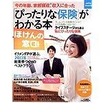「ぴったりな保険」がわかる本—今の年齢、家族構成、収入に合った (saita mook)