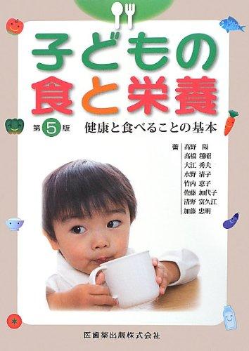 子どもの食と栄養第5版健康と食べることの基本