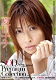 アダルト エロ 夏目ナナ 4時間 SOD Premium Collection [DVD]