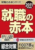 2011年度版 就職の赤本 (就職の赤本シリーズ)