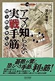 アマの知らない実戦手筋 (マイナビ囲碁ブックス)