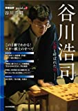将棋世界Special「谷川浩司」 ~光速と呼ばれた男~ (マイナビムック)