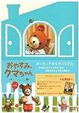 おやすみ、クマちゃん 劇場版(プレミアム・エディション) [DVD]