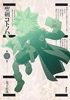 聖剣コトノハ(2) (KCデラックス)