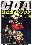 機動戦士ガンダム C.D.A. 若き彗星の肖像 公式ガイドブック (角川コミックス・エース 90-15)