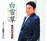 白雪草-増位山太志郎